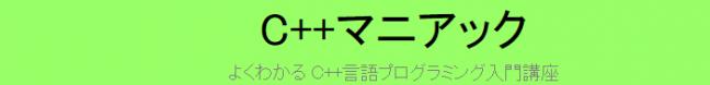 【躓いた時に使う!C リファレンスサイト】C マニアック C 入門 C 講座 よくわかるC 言語プログラミング講座