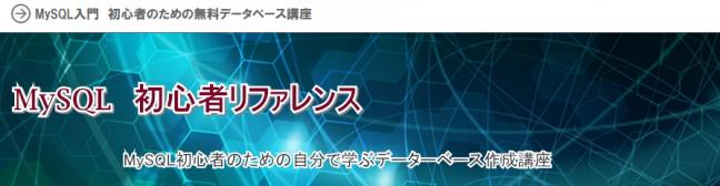 【躓いた時に使う!MySQLリファレンスサイト】MySQL入門 初心者リファレンス
