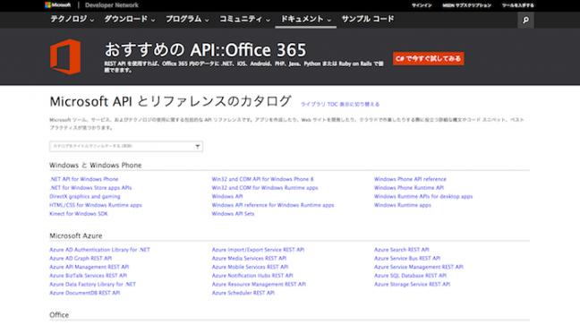 2:Microsoft APIとリファレンスのカタログ