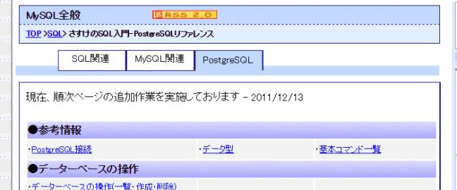 【上級者】さすけのSQL入門-PostgreSQLリファレンス
