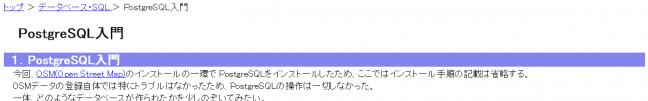 【中級者~上級者】Hatada's Home Page PostgreSQL入門