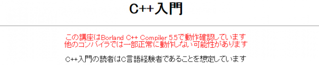 1.C 入門