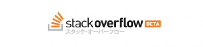 【躓いた時に使う!C リファレンスサイト】スタック・オーバーフロー