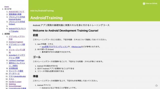 mixi-inc-AndroidTraining-648x362