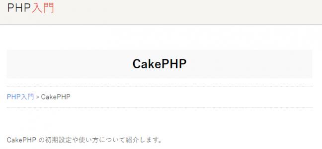 【中級者】PHP 入門 CakePHP