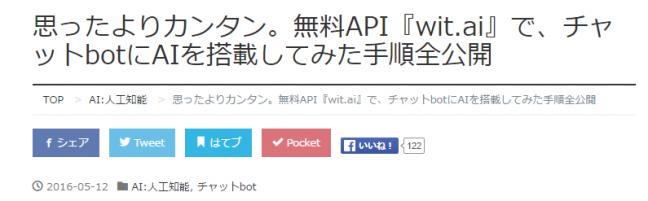 【エンジニアやんちゃタイム【#9】週末に挑戦したくなる「作ってみた」記事】思ったよりカンタン。無料API『wit.ai』で、チャットbotにAIを搭載してみた手順全公開 BITA デジマラボ