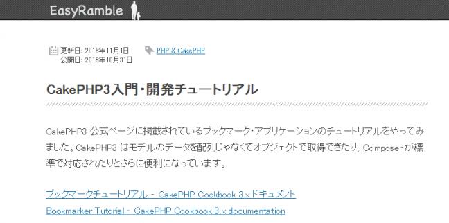 【中級者~上級者】CakePHP3入門・開発チュートリアル