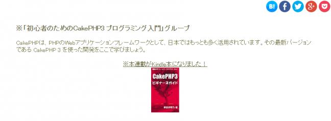【初心者~中級者】初心者のためのCakePHP3 プログラミング入門