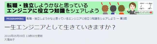【キャリアと向き合う時間【#8】】ASCII.jp:一生エンジニアとして生きていきますか?|転職・独立しようかなと思っているエンジニアに役立つ知識をシェアしよう