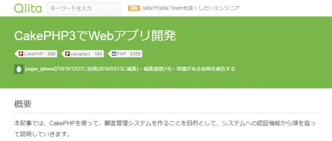 【上級者】Qiita CakePHP3でWebアプリ開発
