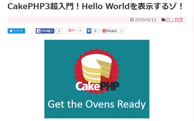 【初心者】CakePHP3超入門!Hello Worldを表示するゾ!