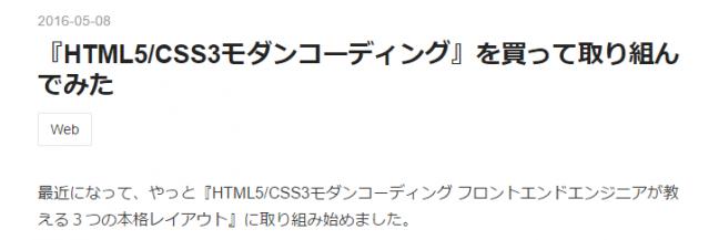 【エンジニアやんちゃタイム【#8】週末に挑戦したくなる「作ってみた」記事】『HTML5 CSS3モダンコーディング』を買って取り組んでみた Tortoise Shell