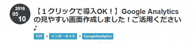 【エンジニアやんちゃタイム【#8】週末に挑戦したくなる「作ってみた」記事】【1クリックで導入OK!】Google Analyticsの見やすい画面作成しました!ご活用ください♪ とまじぃさんち