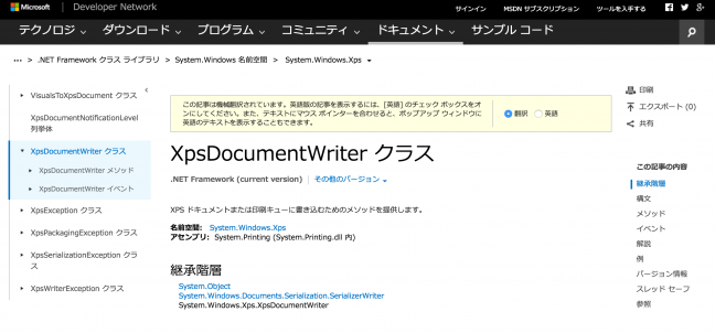 2.XPS Document Writer:XPSファイル出力