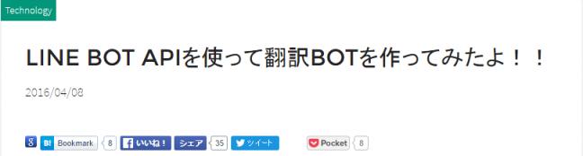 4.LINE BOT APIを使って翻訳BOTを作ってみたよ!!