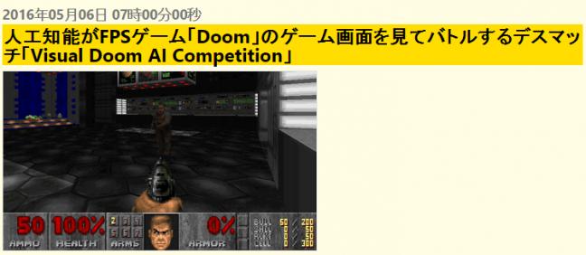 【人工知能の動向を追う【#2】今週のAI記事】人工知能がFPSゲーム「Doom」のゲーム画面を見てバトルするデスマッチ「Visual Doom AI Competition」 GIGAZINE
