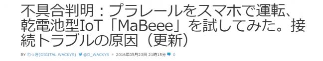 【エンジニアやんちゃタイム【#10】週末に挑戦したくなる「作ってみた」記事】不具合判明:プラレールをスマホで運転、乾電池型IoT「MaBeee」を試してみた。接続トラブルの原因(更新) Engadget Japanese