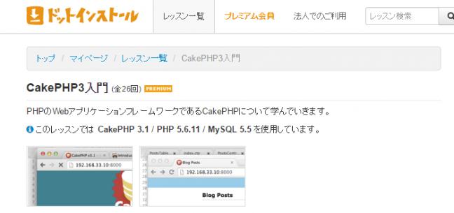 【初級者】ドットインストール CakePHP3入門