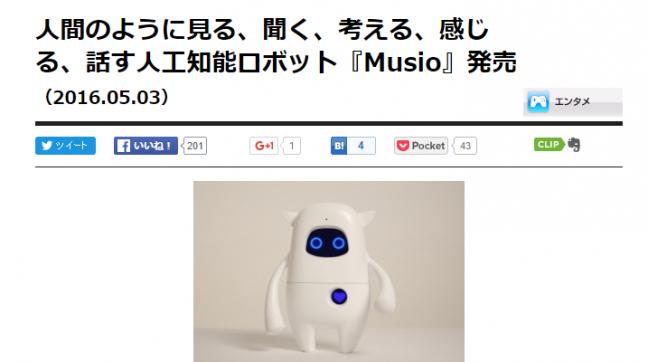 【人工知能の動向を追う【#2】今週のAI記事】人間のように見る、聞く、考える、感じる、話す人工知能ロボット『Musio』発売|@DIME アットダイム