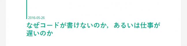【キャリアと向き合う時間【#10】「__」「__」など】なぜコードが書けないのか,あるいは仕事が遅いのか masawadaの日記