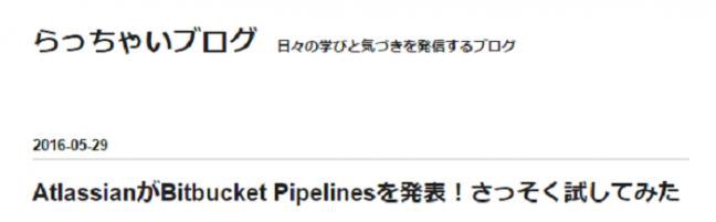 【エンジニアやんちゃタイム【#11】週末に挑戦したくなる「作ってみた」記事】AtlassianがBitbucket Pipelinesを発表!さっそく試してみた らっちゃいブログ