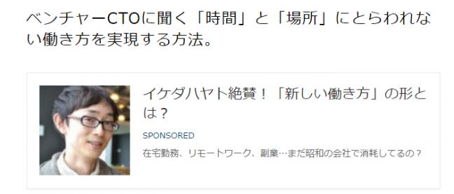 【キャリアと向き合う時間【#11】「__」「__」など】ベンチャーCTOに聞く「時間」と「場所」にとらわれない働き方を実現する方法。 まだ東京で消耗してるの?