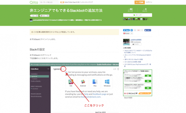 5.非エンジニアでもできるSlackbotの追加方法