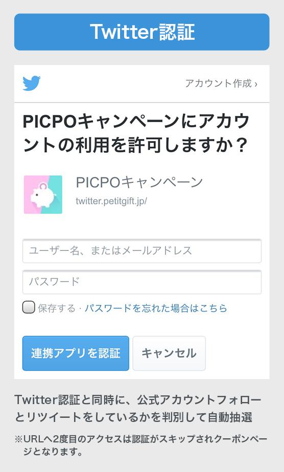 プチギフトTwitter認証画面