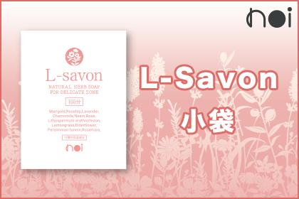 noi L-Savon 小袋画像