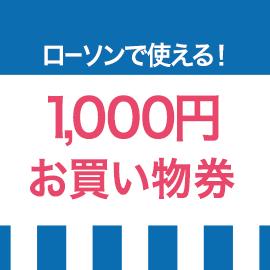 【ローソン】お買い物券1000円