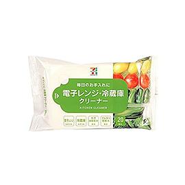 【セブンイレブン】7プレミアム 電子レンジ・冷蔵庫クリーナー 20枚入