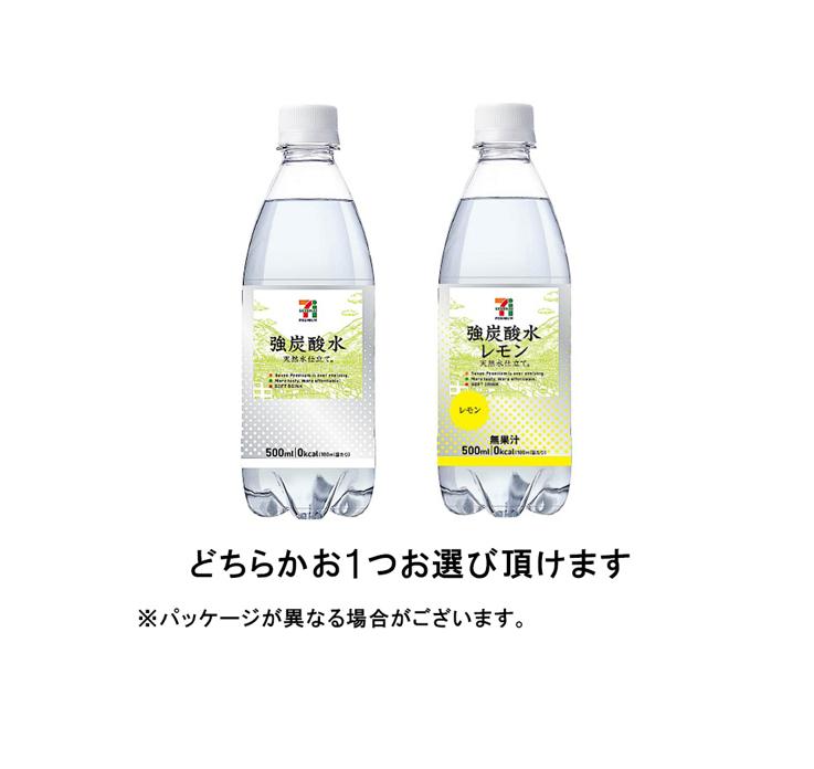 7プレミアム 強炭酸水500ML または 強炭酸水レモン500ML いずれか1つ