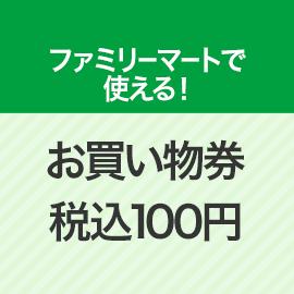 【ファミリーマート】100円お買い物券