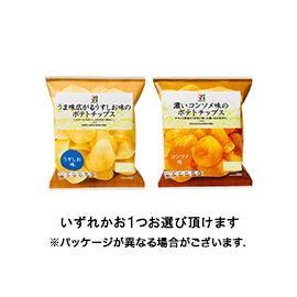 7プレミアム ポテトチップス うすしお味 または コンソメ味 いずれか1つ