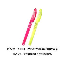 7プレミアムライフスタイル 蛍光ペン ウィンドウ付 ピンク または イエロー いずれか1つ