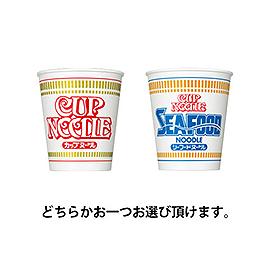 【セブンイレブン】日清食品 カップヌードルまたはシーフードヌードル いずれか1つ