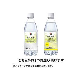 7プレミアム強炭酸水 または 強炭酸水レモン 500ML