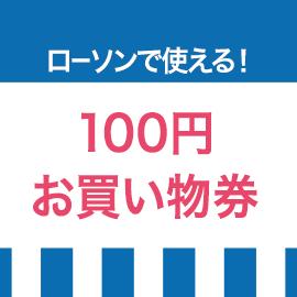 【LAWSON】お買い物券100円