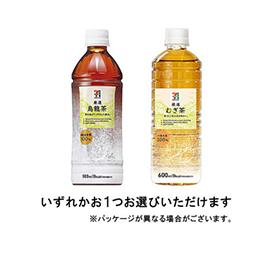 【セブンイレブン】7プレミアム 烏龍茶500mlまたはむぎ茶600ml いずれか1つ