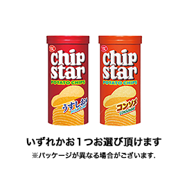 ヤマザキ チップスターS 2種から1つ(うすしお味またはコンソメ)