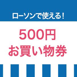 【LAWSON】お買い物券500円