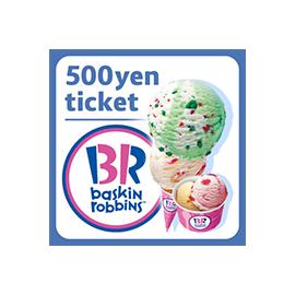 【サーティワンアイスクリーム】500円ギフト券