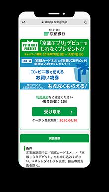 プチギフトページ