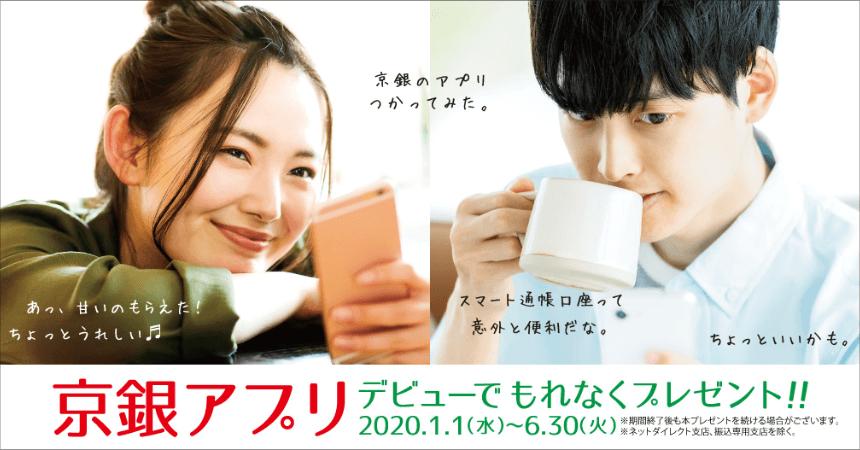 【京都銀行様】スマートフォンアプリ向けASP