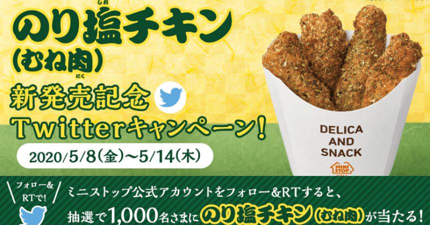 【ミニストップ様】ツイッターフォロー&RTキャンペーン