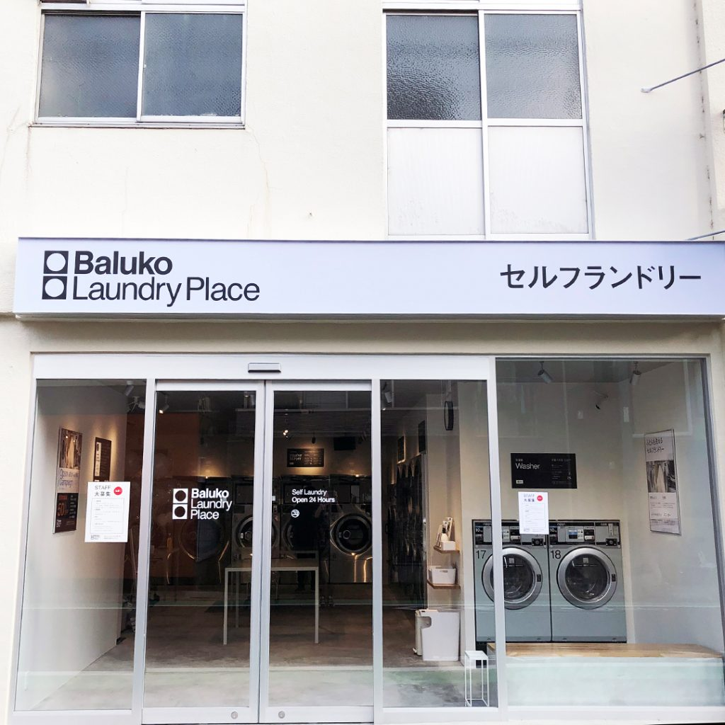 Baluko Laundry Place富ヶ谷