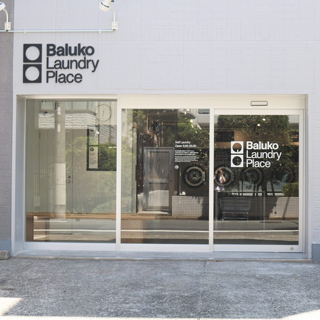 Baluko Laundry Place桜新町