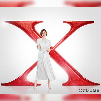 【米倉涼子 主演】2019年10月スタート!「ドクターX~外科医・大門未知子~」待望の第6シリーズ 出演決定!!