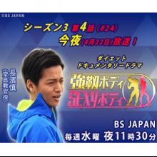 ☆★今夜11:30放送!長濱慎出演ドラマ「強靭ボディセクシーボディ」シーズン3 第4話!☆★