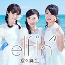 ▽▲美声女3人による新ユニット「elfin'」誕生!▽▲